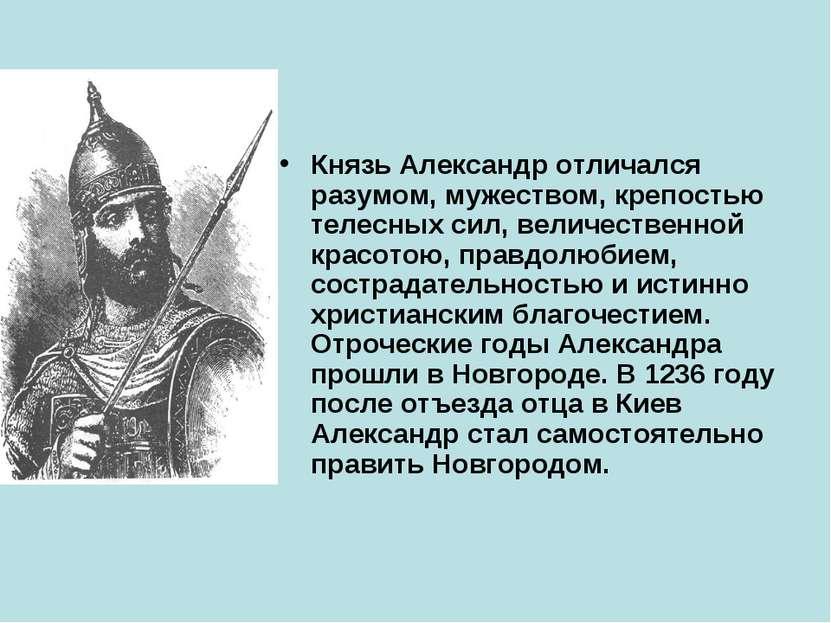 Князь Александр отличался разумом, мужеством, крепостью телесных сил, величес...