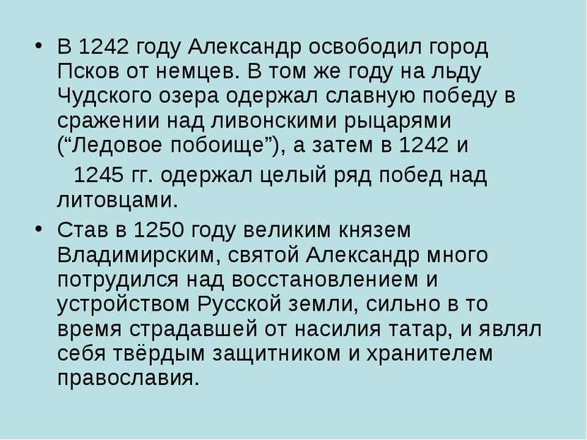В 1242 году Александр освободил город Псков от немцев. В том же году на льду ...