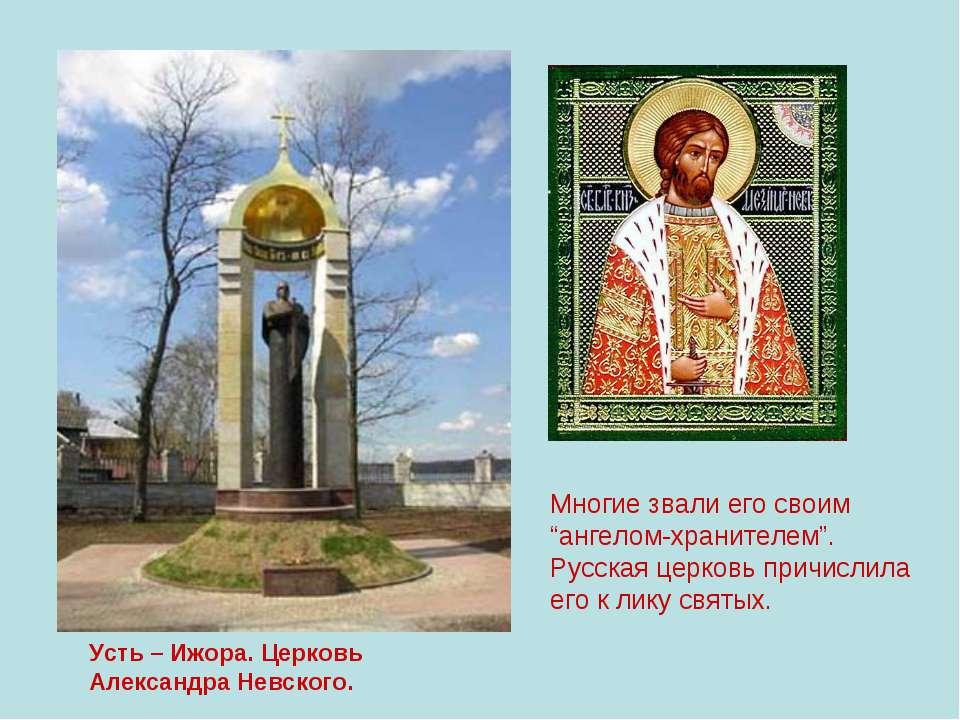 """Усть – Ижора. Церковь Александра Невского. Многие звали его своим """"ангелом-хр..."""