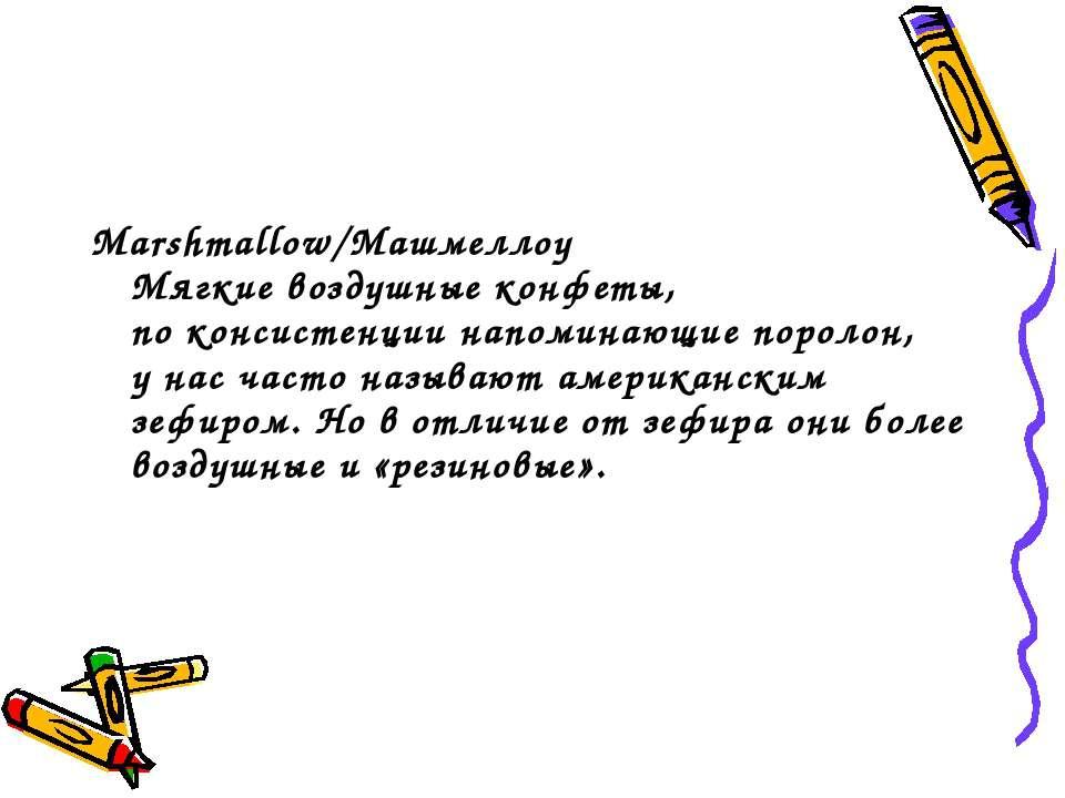 Marshmallow/Машмеллоу Мягкие воздушные конфеты, поконсистенции напоминающие ...
