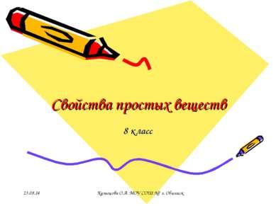 Свойства простых веществ 8 класс Кузнецова О.А. МОУ СОШ №7 г. Обнинск