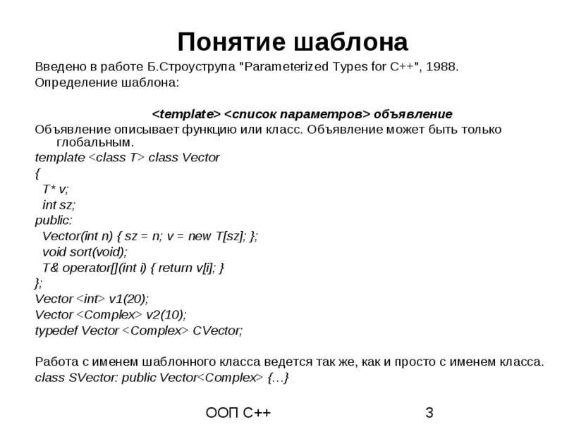 "Понятие шаблона Введено в работе Б.Строуструпа ""Parameterized Types for C++"",..."