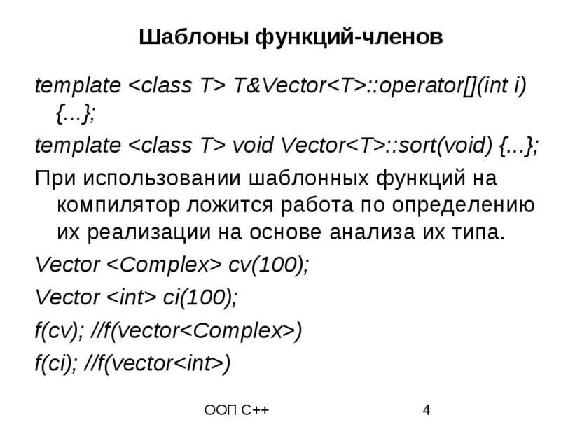 Шаблоны функций-членов template T&Vector::operator[](int i) {...}; template v...