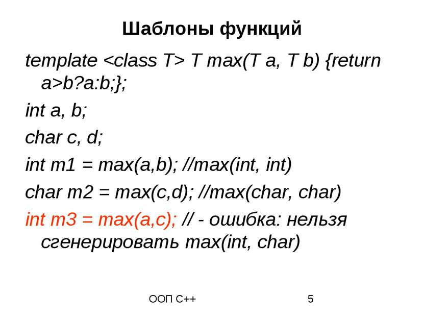 Шаблоны функций template T max(T a, T b) {return a>b?a:b;}; int a, b; char c,...