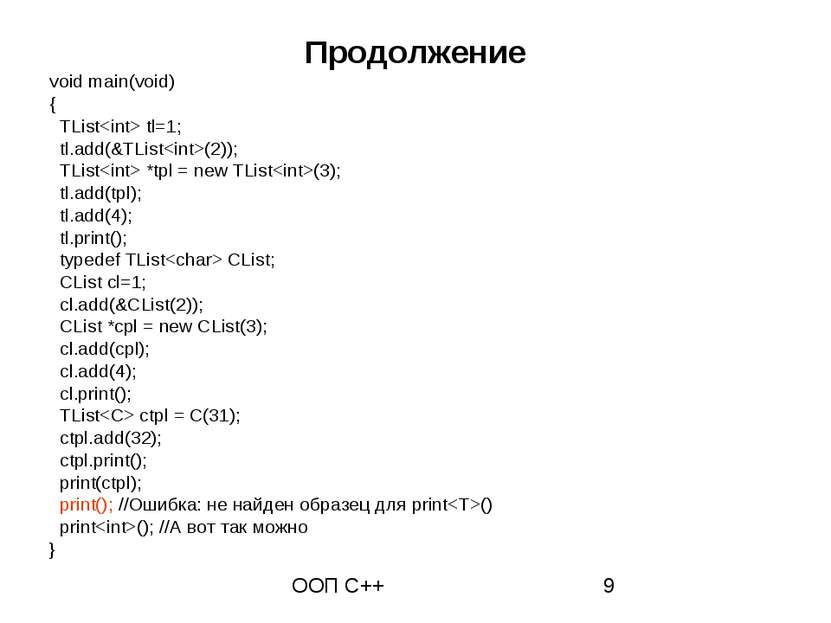 Продолжение void main(void) { TList tl=1; tl.add(&TList(2)); TList *tpl = new...