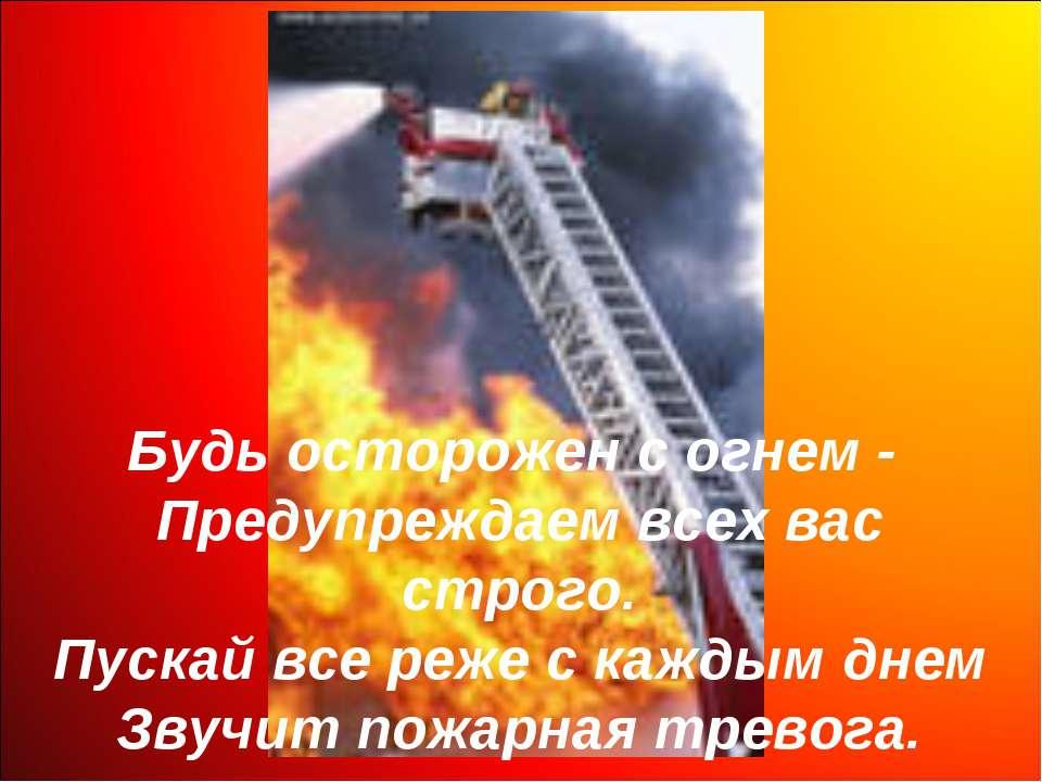 Будь осторожен с огнем - Предупреждаем всех вас строго. Пускай все реже с каж...