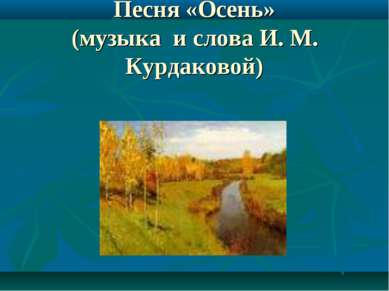 Песня «Осень» (музыка и слова И. М. Курдаковой)