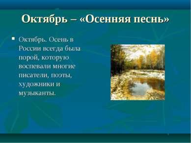 Октябрь – «Осенняя песнь» Октябрь. Осень в России всегда была порой, которую ...