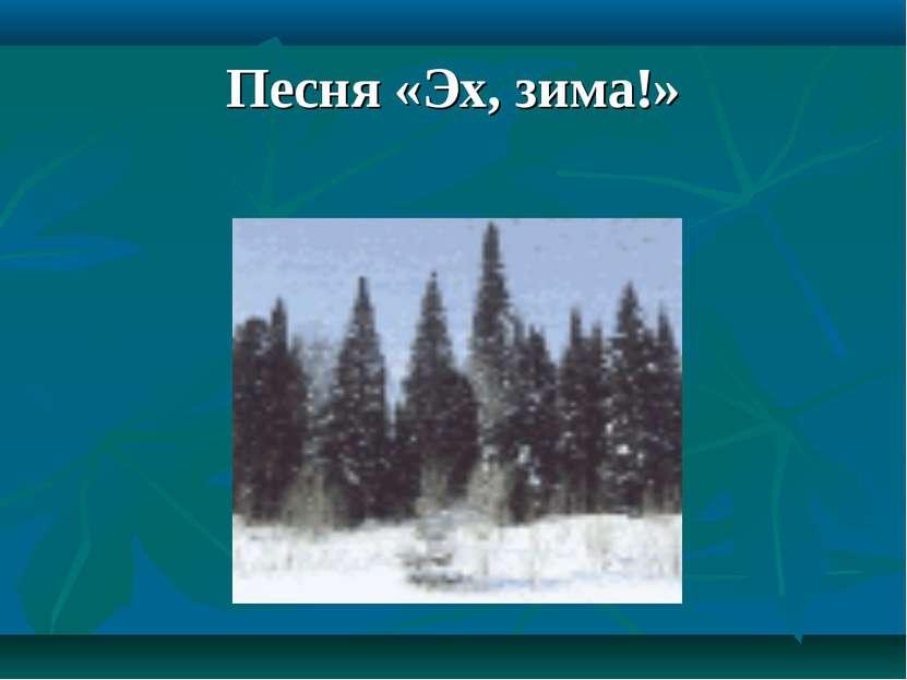 Песня «Эх, зима!»