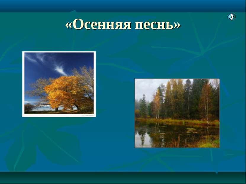 «Осенняя песнь»