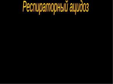 При повышении концентрации ионов водорода в организме (при поступлении или об...
