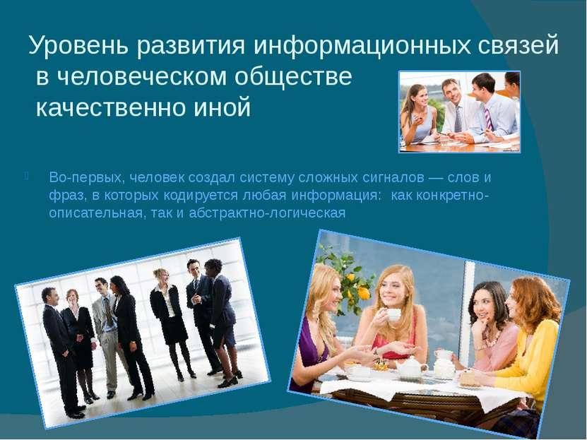 Уровень развития информационных связей в человеческом обществе качественно ин...