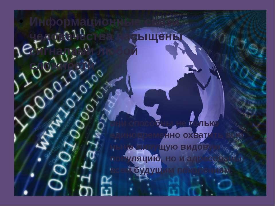 Информационные связи человечества насыщены сигналами любой сложности они спос...