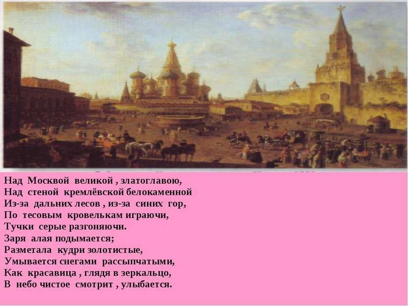 Над Москвой великой , златоглавою, Над стеной кремлёвской белокаменной Из-за ...
