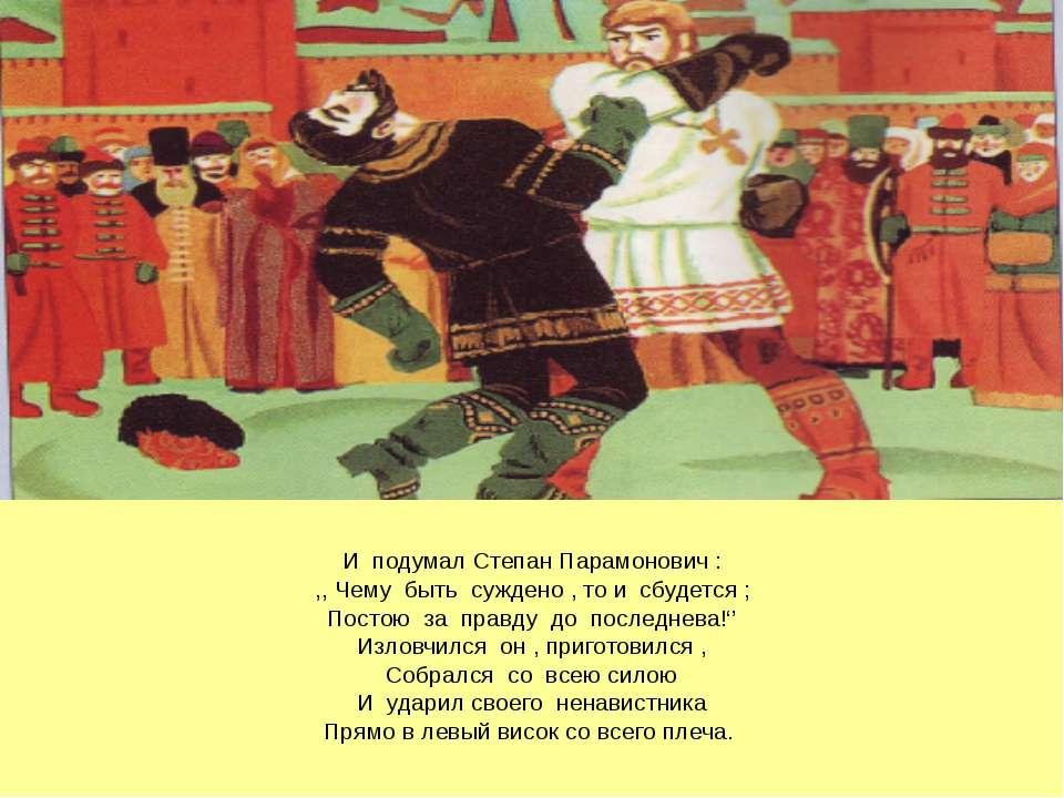 И подумал Степан Парамонович : ,, Чему быть суждено , то и сбудется ; Постою ...