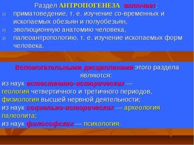 Раздел АНТРОПОГЕНЕЗА включает: приматоведение, т. е. изучение со временных и ...