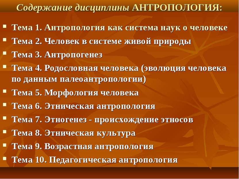 Содержание дисциплины АНТРОПОЛОГИЯ: Тема 1. Антропология как система наук о ч...