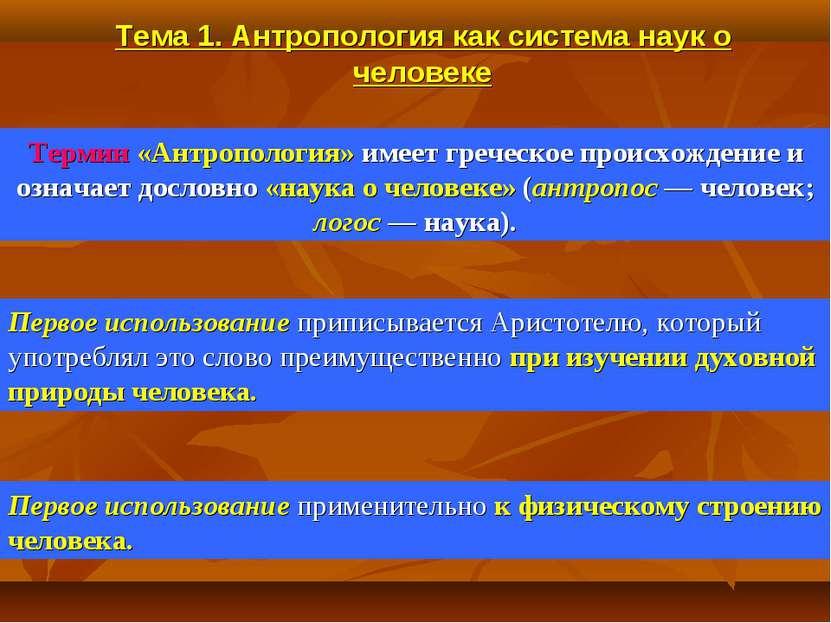 Тема 1. Антропология как система наук о человеке Термин «Антропология» имеет ...
