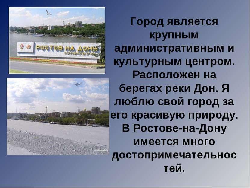 Город является крупным административным и культурным центром. Расположен на б...