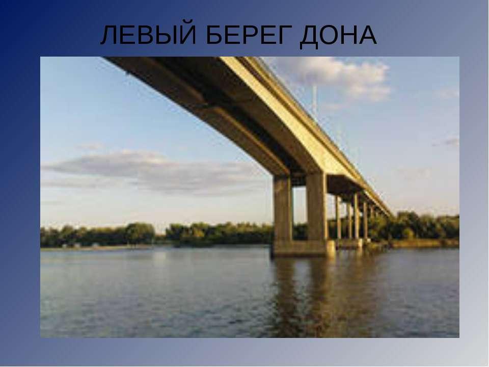 ЛЕВЫЙ БЕРЕГ ДОНА