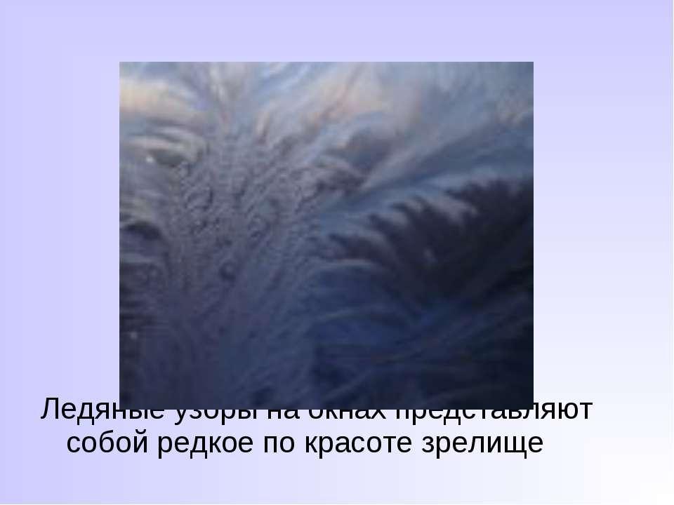 Ледяные узоры на окнах представляют собой редкое по красоте зрелище