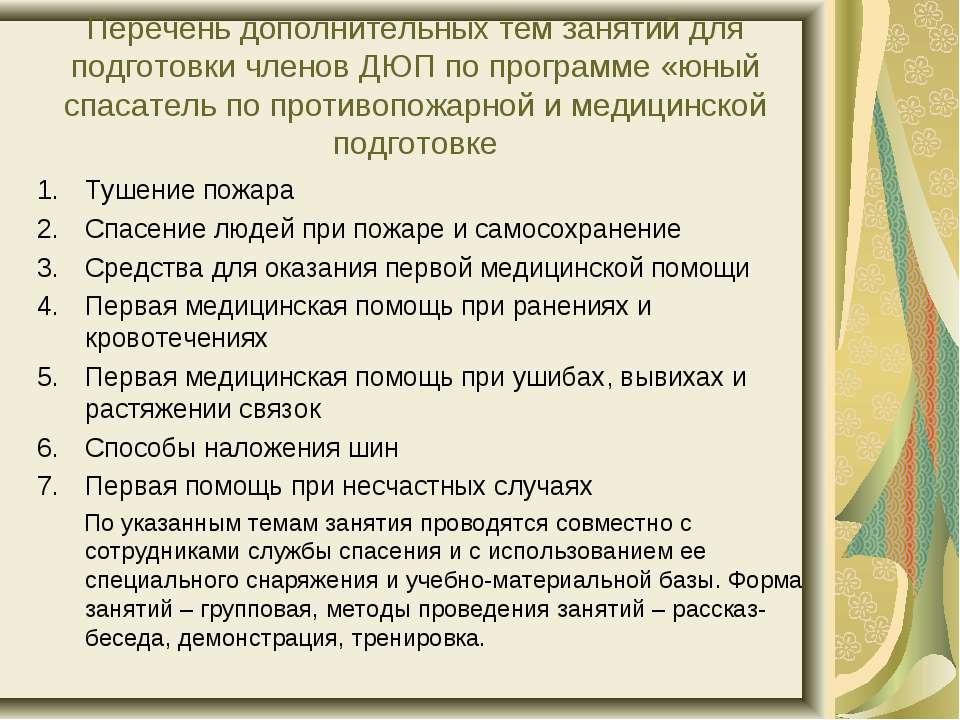 Перечень дополнительных тем занятий для подготовки членов ДЮП по программе «ю...