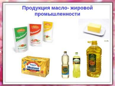 Продукция масло- жировой промышленности