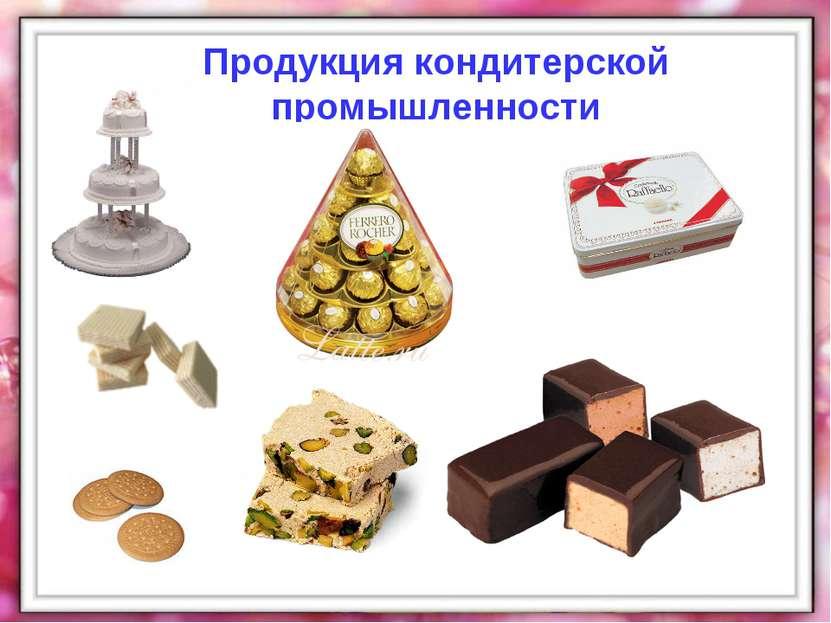 Продукция кондитерской промышленности