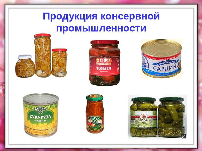 Продукция консервной промышленности