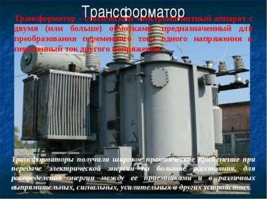 Трансформатор Трансформаторы получили широкое практическое применение при пер...