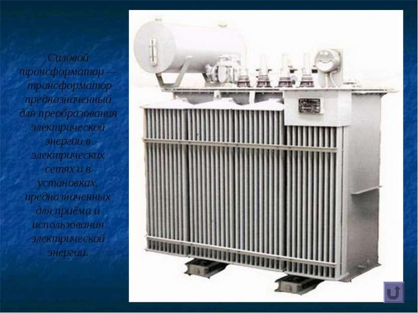 Силовой трансформатор— трансформатор предназначенный для преобразования элек...