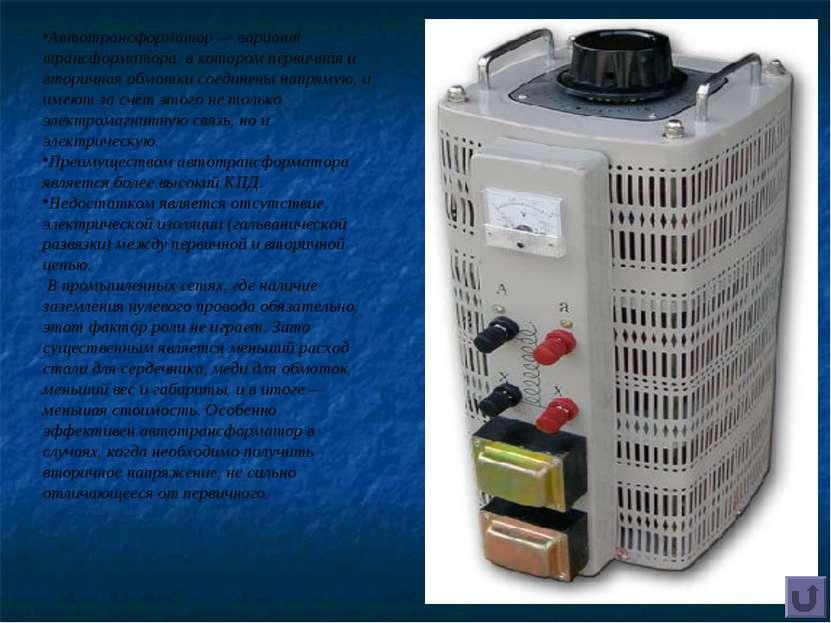 Автотрансформатор— вариант трансформатора, в котором первичная и вторичная о...