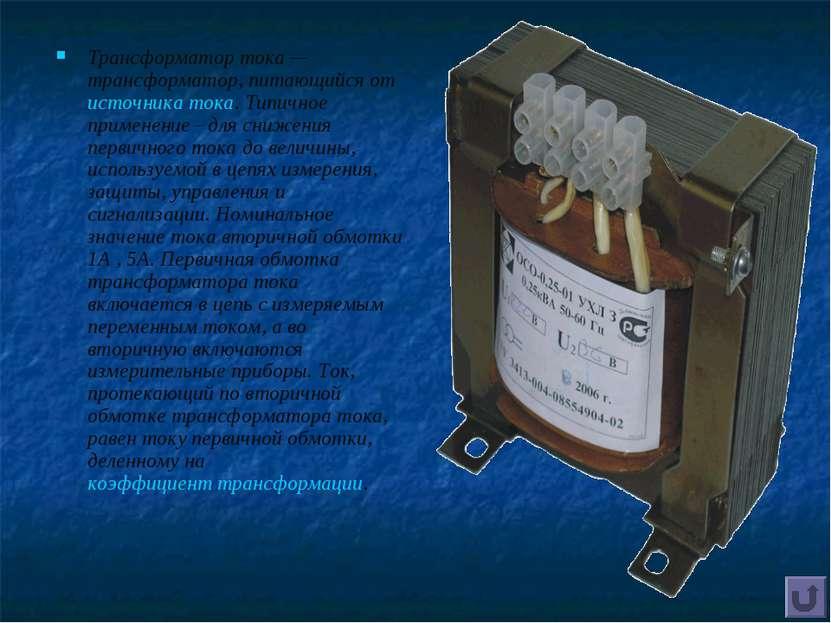 Трансформатор тока— трансформатор, питающийся отисточника тока. Типичное пр...