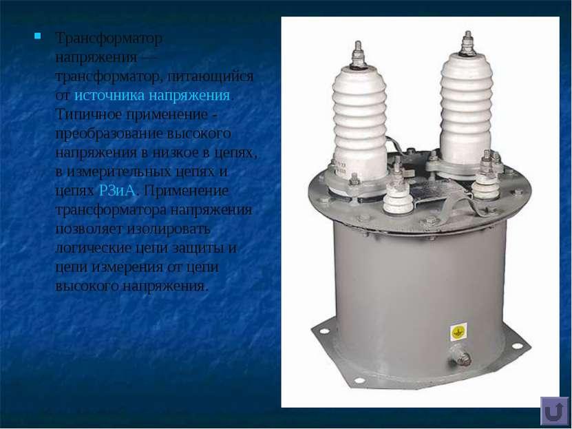Трансформатор напряжения— трансформатор, питающийся отисточника напряжения....