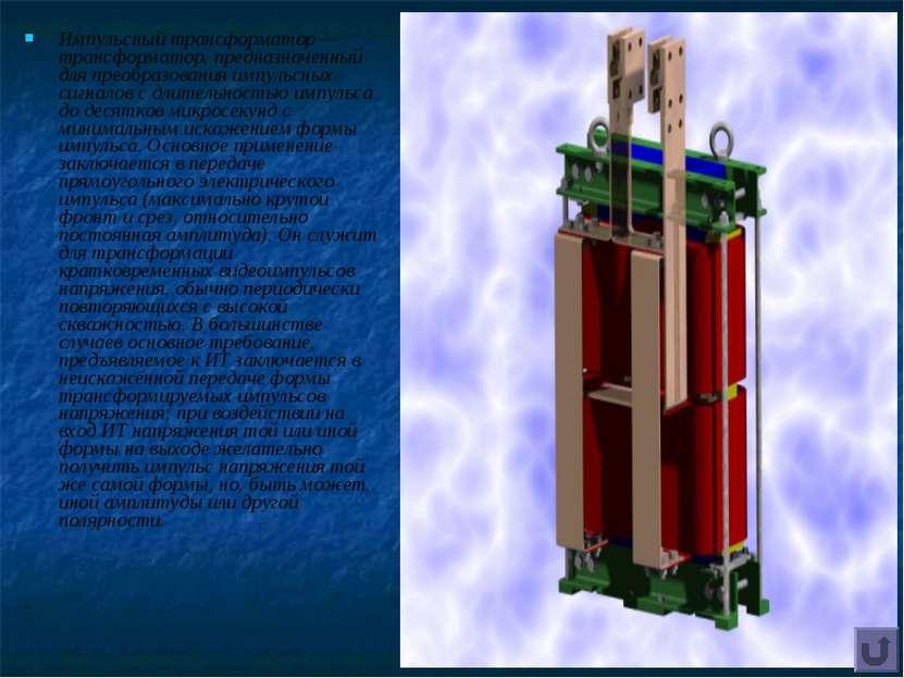 Импульсный трансформатор— трансформатор, предназначенный для преобразования ...
