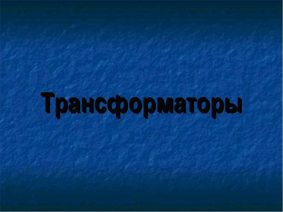 Трансформаторы