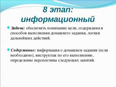 8 этап: информационный Задача: обеспечить понимание цели, содержания и способ...