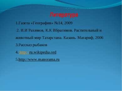Литература 1.Газета «География» №14, 2009 2. И.И Рахимов, К.К Ибрагимов. Раст...