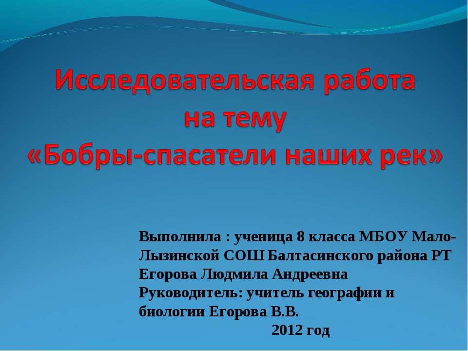 Выполнила : ученица 8 класса МБОУ Мало-Лызинской СОШ Балтасинского района РТ ...