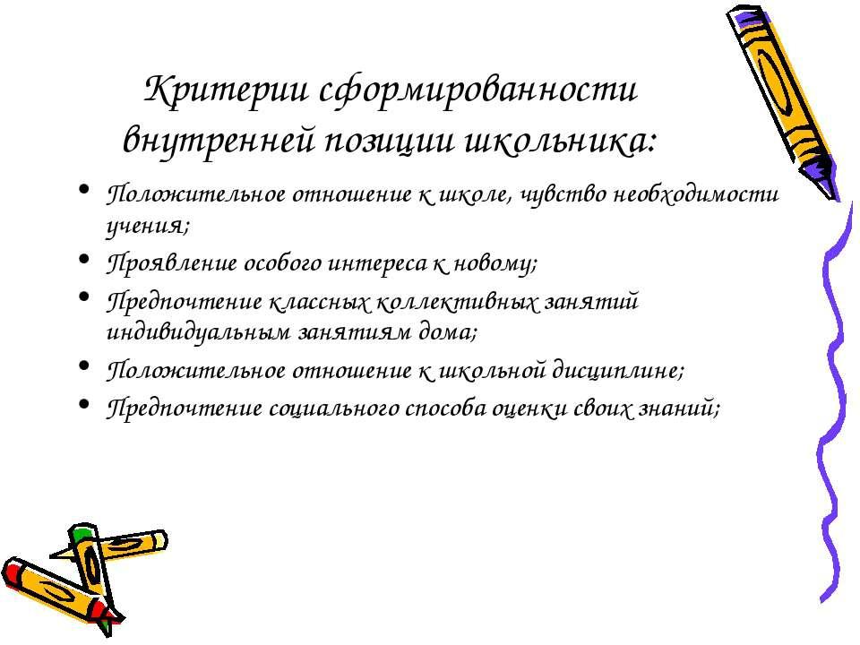 Критерии сформированности внутренней позиции школьника: Положительное отношен...