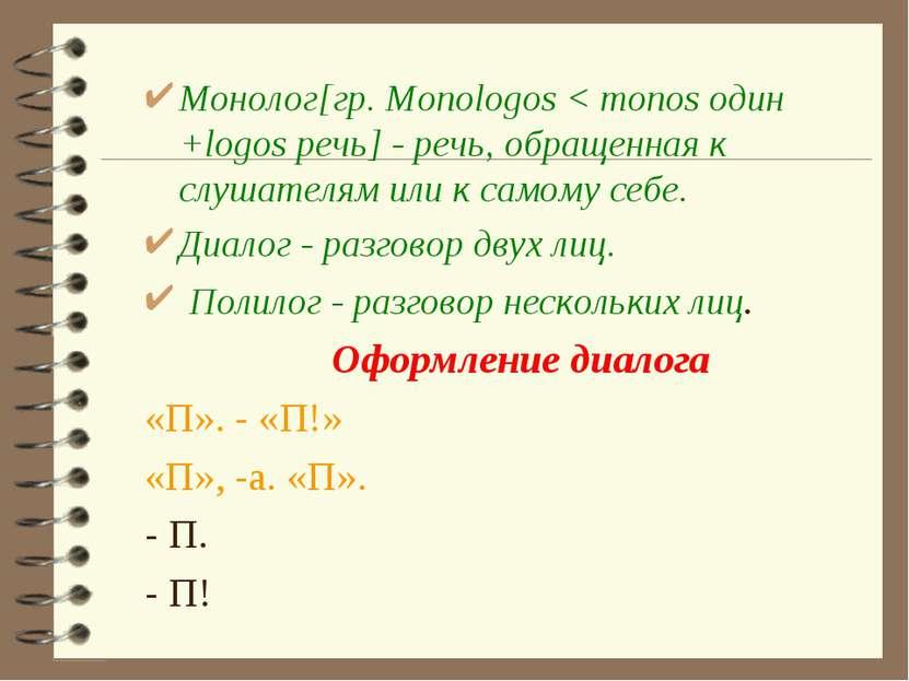 Монолог[гр. Monologos < monos один +logos речь] - речь, обращенная к слушател...