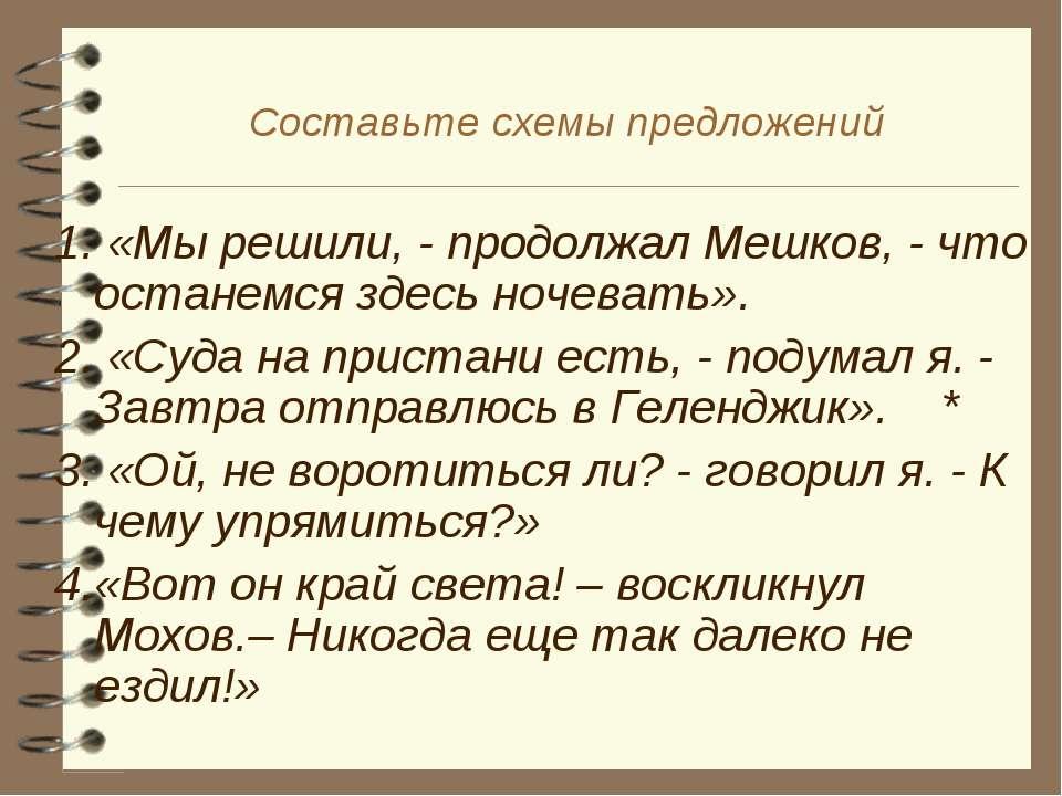 Составьте схемы предложений 1. «Мы решили, - продолжал Мешков, - что останемс...