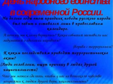 День народного единства в современной России. - На долгие годы этот праздник ...