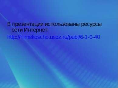 В презентации использованы ресурсы сети Интернет: http://himekoscho.ucoz.ru/p...