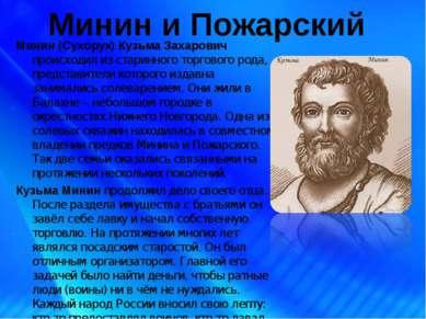 Минин и Пожарский Минин (Сухорук) Кузьма Захарович происходил из старинного т...