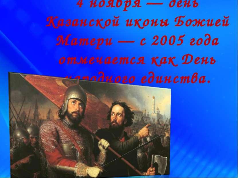 4 ноября — день Казанской иконы Божией Матери — с 2005 года отмечается как Де...