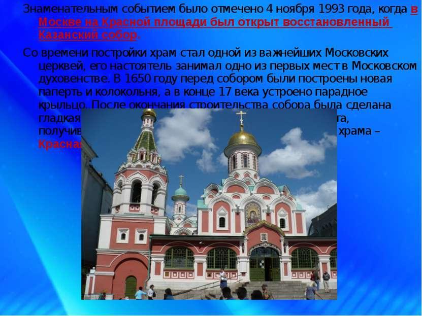 Знаменательным событием было отмечено 4 ноября 1993 года, когдав Москве на К...