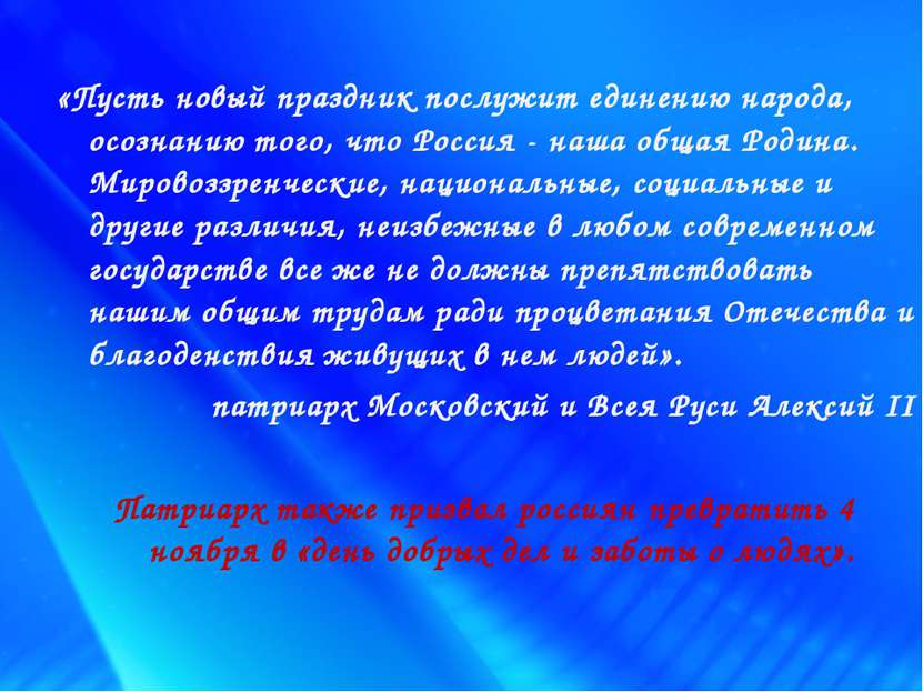 «Пусть новый праздник послужит единению народа, осознанию того, что Россия - ...
