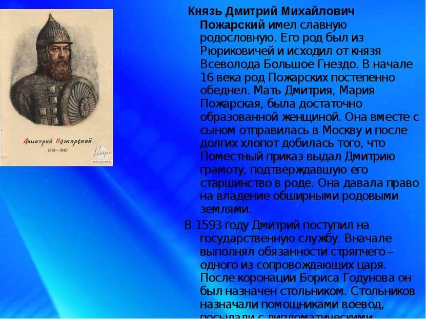 Князь Дмитрий Михайлович Пожарский имел славную родословную. Его род был из ...