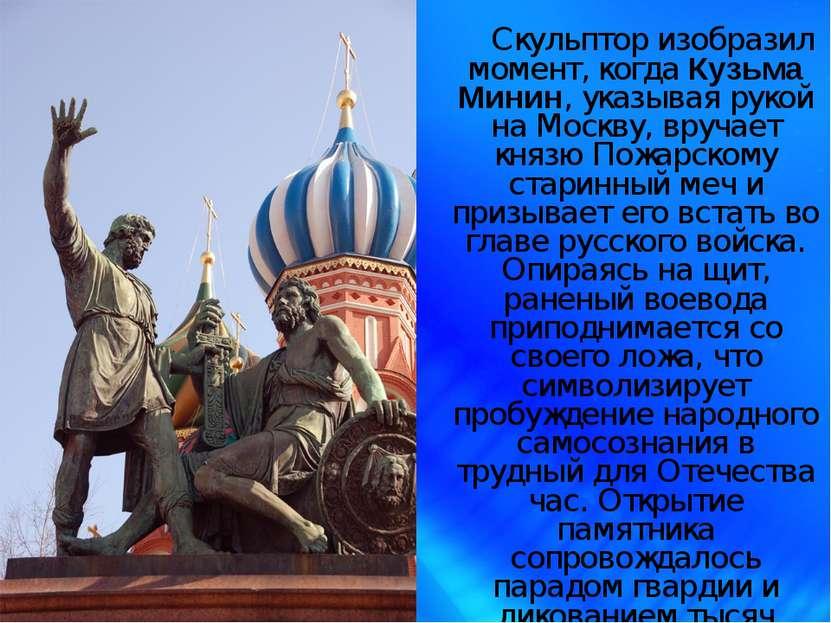 Скульптор изобразил момент, когда Кузьма Минин, указывая рукой на Москву, вру...